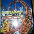 テーマパーク2001 シミュレーションゲーム ps2 ソフト