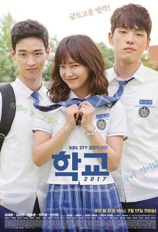 韓国ドラマ 学校2017 dvd