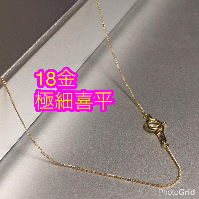 【18金/K18刻印有り】40cm華奢喜平ネックレスチェーン