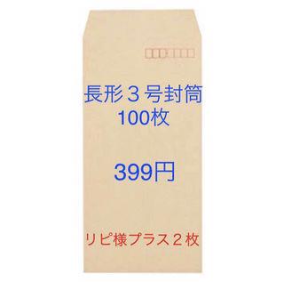 長形3号封筒100枚