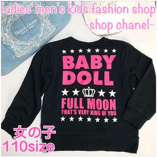 BABY DOLL女の子 トレーナー/110