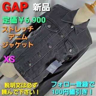 GAP定価¥6.900ストレッチデニムジャケットXS