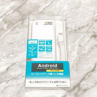 モバイルバッテリー/2600mAh