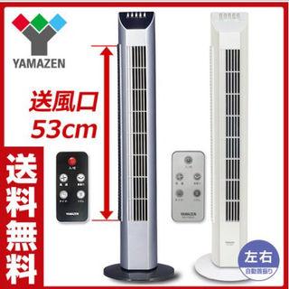 【送料無料】(YAMAZEN) スリムファン 扇風機