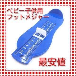 フットメジャー青 子供用 足のサイズを計る 便利グッズ