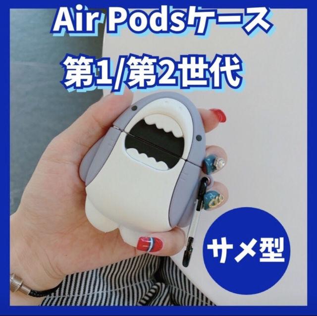 新品人気Air Pods第1第2世代ケースソフトかわいいさめ - フリマアプリ&サイトShoppies[ショッピーズ]