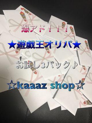 【第1弾】遊戯王 オリパ 200円!爆アド!3パック分