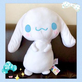 【新品】シナモロール メガジャンボ抱きぐるみクッション