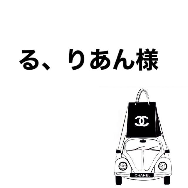 る、りあん様 - フリマアプリ&サイトShoppies[ショッピーズ]
