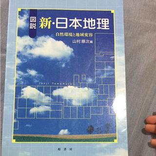 新・日本地理