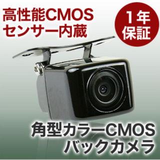 【送料無料】バックカメラ 車載カメラ CMOS角型