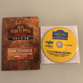【DVD】第19回エリザベス女王杯(G1)