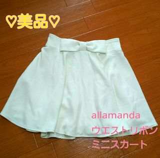 allamanda ウエストリボンスカート