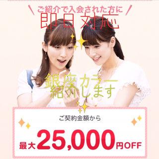 【即日対応】銀座カラー 友達紹介 チケット 最大25000円