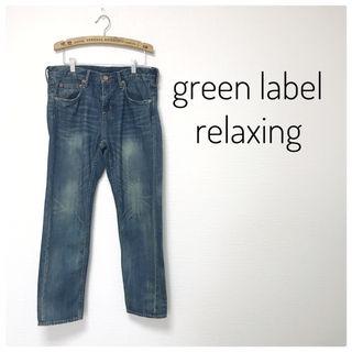 28美品green label relaxing デニム