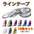 10色セットラインテープ