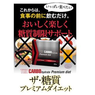 【短期痩せ】糖質カットサプリ