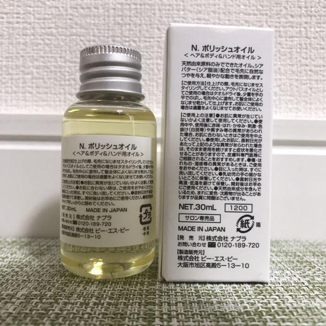 【新品】N.ポリッシュオイル 30ml