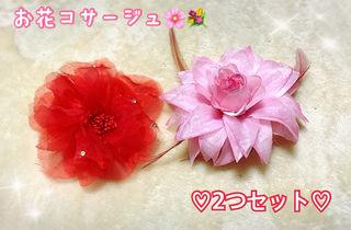 キレイな色の上品で大きいお花のフラワーコサージュ