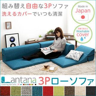 カバーリングコーナーローソファ【Lantana-ランタナ-】