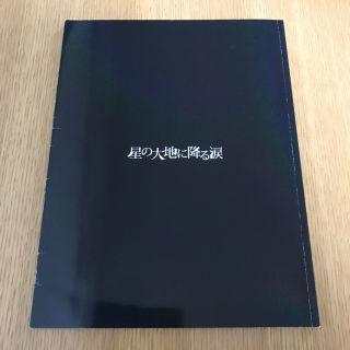 2009地球ゴージャスパンフレット Vol.10