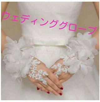 ウエディンググローブ 花嫁 ブライダル用手袋  花 白