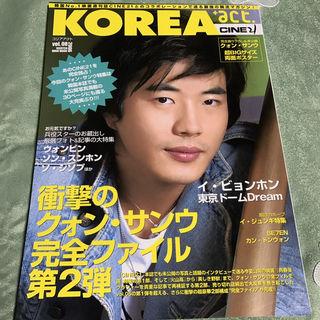 KOREA+act. Vol.8
