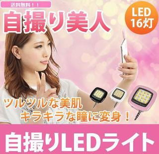 セルカライト スマートフォン用  LEDライト 【ピンク】
