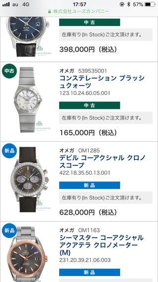 オメガの時計探してます
