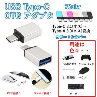 USB Type C OTG対応 アダプタ シルバー