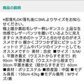 極暖レザーパンツ黒/サイズSML