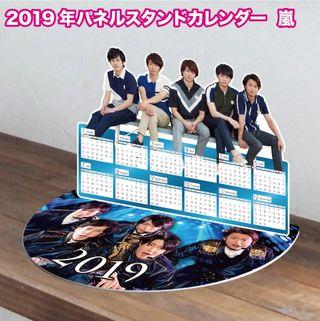 2019年 パネルスタンド カレンダー 嵐