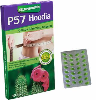 フーディア P57 【30錠 / 箱】 1箱