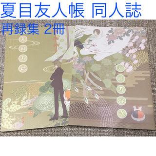 夏目友人帳同人誌 再録集2冊セット 東方醜聞様