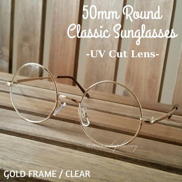 丸眼鏡ゴールドフレームだて眼鏡クリアレンズサングラス50mm