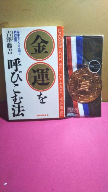 金運を呼び込む法 銅メダル   - フリマアプリ&サイトShoppies[ショッピーズ]
