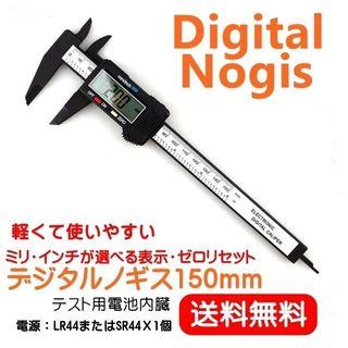 送料無料 デジタルノギス 150mm 軽くて使いやすい