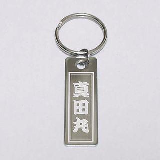 【ピローケース付】オリジナル千社札キーホルダー