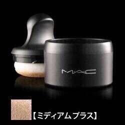 【MAC】ルースパウダー