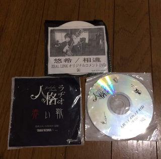 人格ラヂオ コメントDVD&CD セット