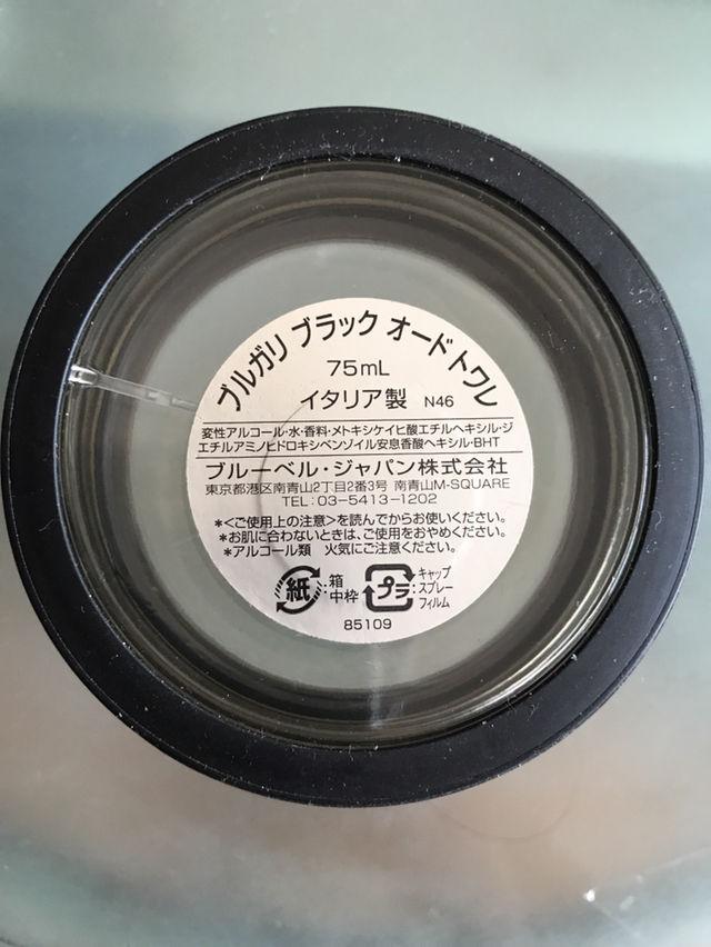 【新品未使用】ブルガリブラック香水75ml