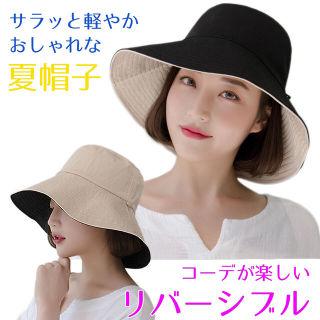 レディース 春 夏 軽い 帽子 リバーシブルハッ 黒ベージュ