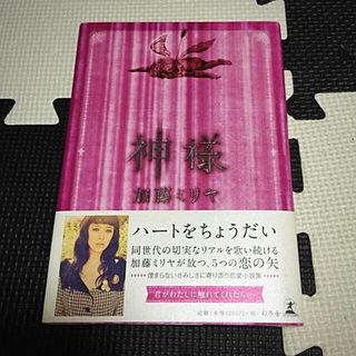 新品加藤ミリヤグッズ 本『神様』