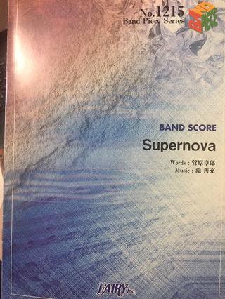 Supernova バンドスコア