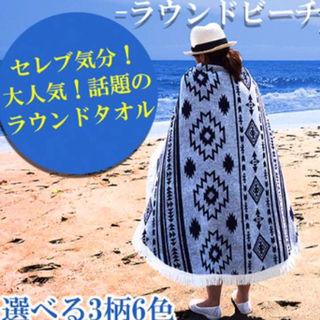 【送料無料】ラウンドタオル サマーケット