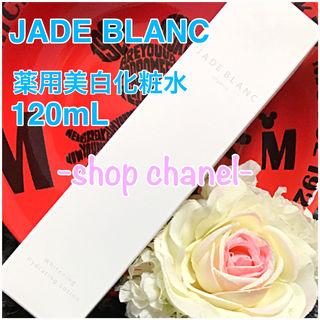 新品JADE BLANC美白ハイドレーティングローションM