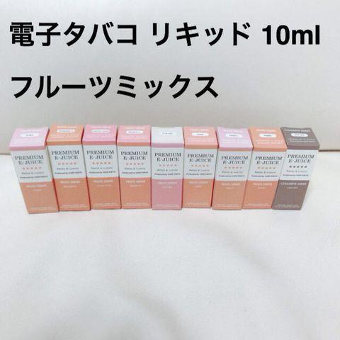 【新品 コメントで値引き】電子タバコ フルーツミックス