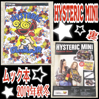 【HYSTERIC MINI】ムック本/2019年秋冬