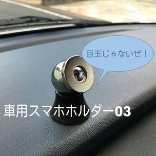 ドライブに磁石で取り付けワンタッチスマホスタンド03