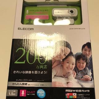 【新品】Skype対応 webカメラ